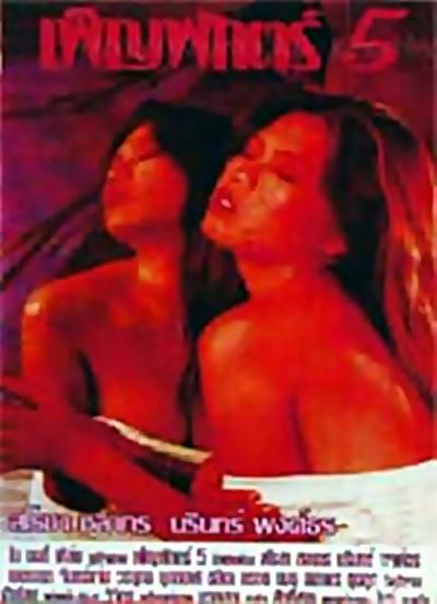 ตำนานหนังไทย...ช็อตเด็ด เพ็ญพักตร์ ภาค 5