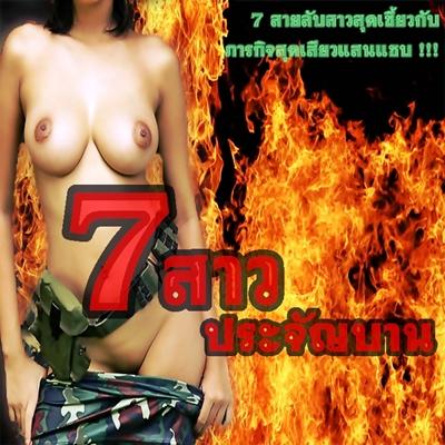 7 สาวประจัญบาน