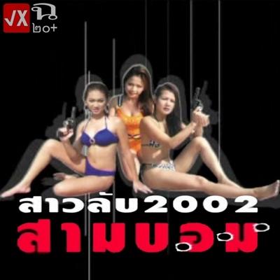 สาวลับ 2002 สามบอม