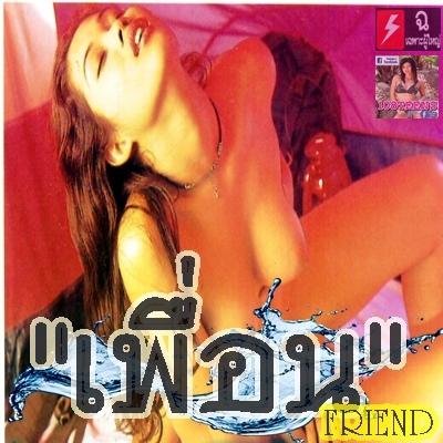 ตำนานหนังไทย...เพื่อน(เรทX)
