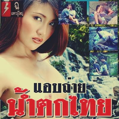 แอบถ่ายน้ำตกไทย