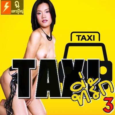 แท็กซี่ที่รัก ภาค 3