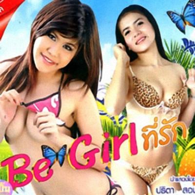 Be Girl ที่รัก