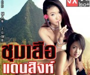 หนังไทย...ชุมเสือแดนสิงห์