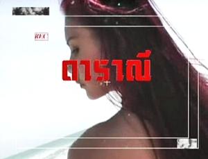 หนังไทยค่ายม้าคู่...ดาราณี