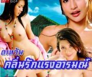 หนังไทย...ดาหวัน คลื่นรักแรงอารมณ์
