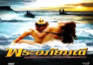 หนังไทย...พระอภัยมณี 2