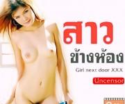 หนังไทย...สาวข้างห้อง