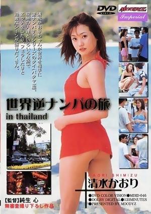 Kaori Shimizu นางเอกเอวีมาตามหาพระเอกหนังในเมืองไทย