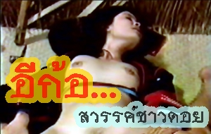ตำนานหนังไทย...อีก้อ สวรรค์ชาวดอย ภาค ๑