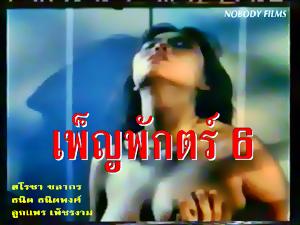 ตำนานหนังไทย...เพ็ญพักตร์ ภาค 6