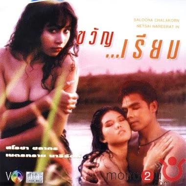 ตำนานหนังไทย...เรียม ภาค 1