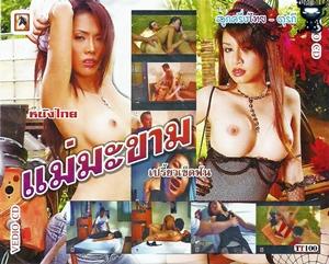 หนังไทย...แม่มะขาม