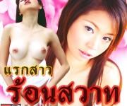 หนังไทย...แรกสาวร้อนสวาท