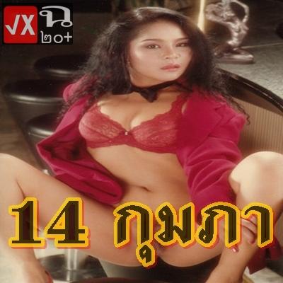 14 กุมภา