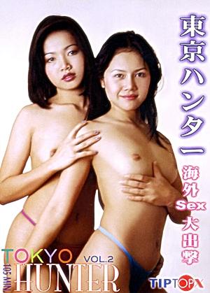Tokyo Hunter Vol. 2