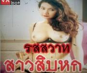 ตำนานหนังไทย...รสสวาทสาว 16