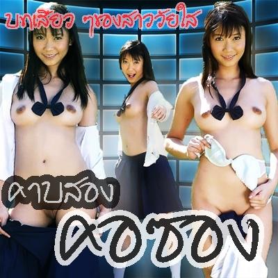 หนังไทย...คาบสอง คอซอง ภาค 1