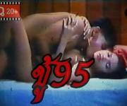 ตำนานหนังไทย...ชู้ 95