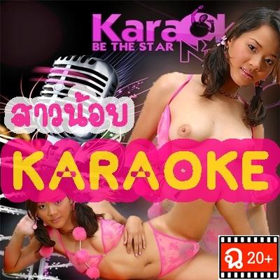 หนังไทย...สาวน้อยคาราโอเกะ