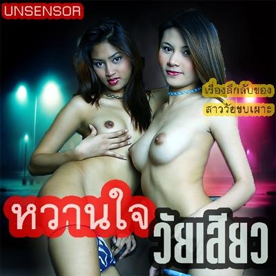 หนังไทย...หวานใจวัยเสียว
