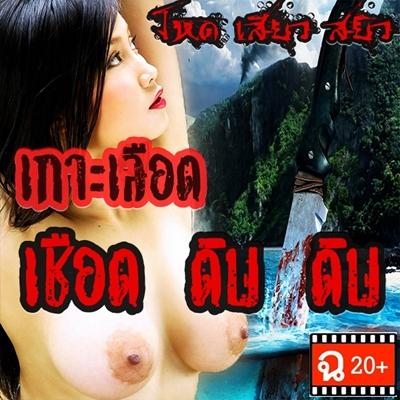 หนังไทย...เกาะเลือดเชือดดิบดิบ