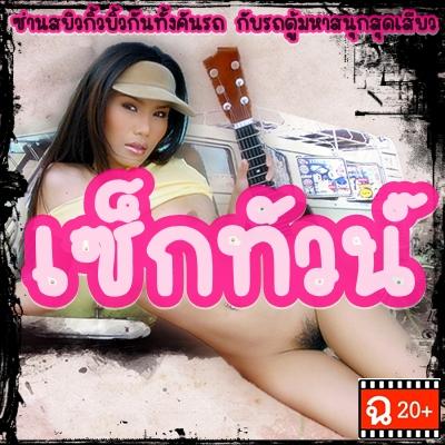หนังไทย...เซ็กทัวน์