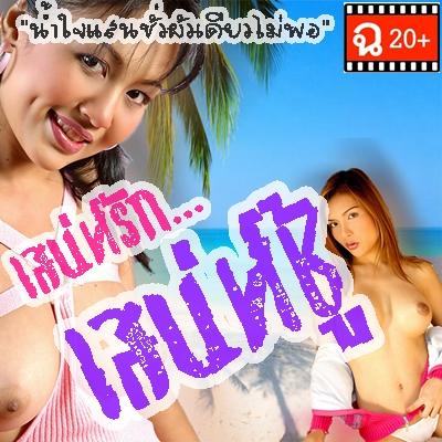 หนังไทย...เสน่ห์รักเสน่ห์ชู้