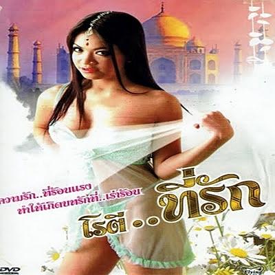 หนังไทย...โรตีที่รัก