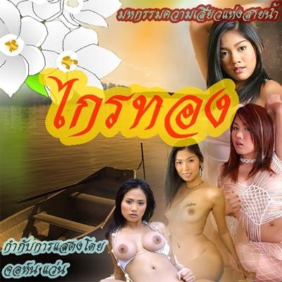 หนังไทย...ไกรทอง ภาคพิศดาร