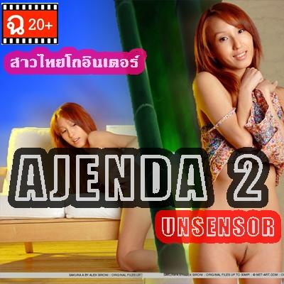 สาวไทยโกอินเตอร์ Ajenda 2