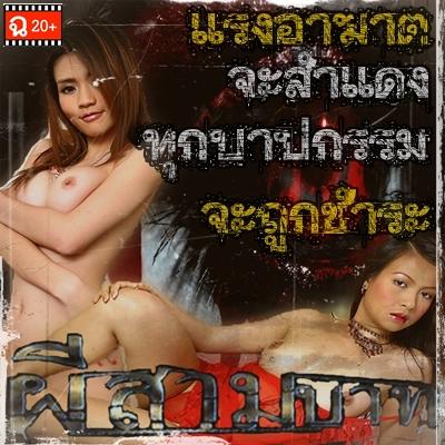 หนังไทย...ผีสามบาท ภาคพิศดาร