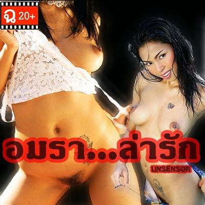 หนังไทย...อมรา...ล่ารัก