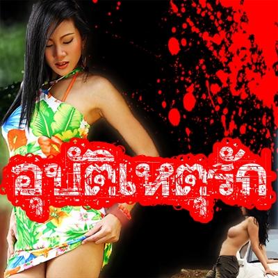 หนังไทย...อุบัติเหตุรัก(แฮปปี้ไทยแลนด์)