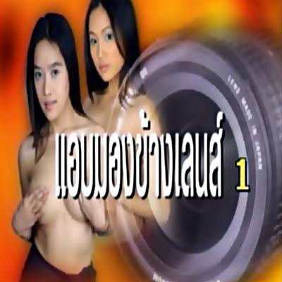 หนังไทย...แอบมองข้างเลนส์ 1
