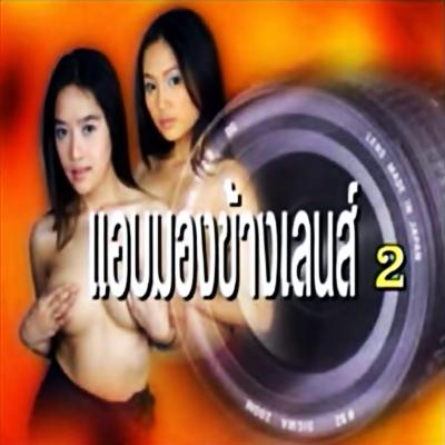 หนังไทย...แอบมองข้างเลนส์ 2