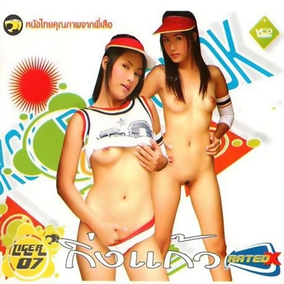 หนังไทยค่ายม้าคู่...กิ่งแก้ว