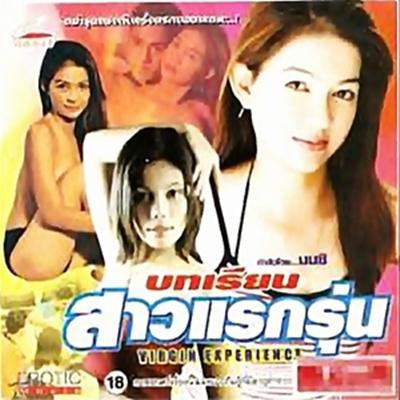 หนังไทย...บทเรียนสาวแรกรุ่น