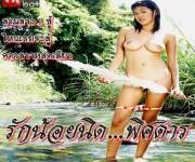 หนังไทย...รักน้อยนิด พิศดาร