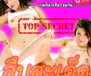 หนังไทย...สืบสะเด็ด