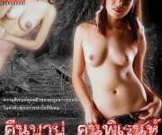 หนังไทย...คืนบาป คนพิเรน