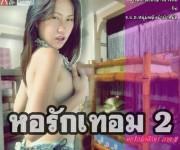 หนังไทย...หอรักนักศึกษา เทอม 2