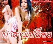 หนังไทย...ป่าสาวเปลี่ยว