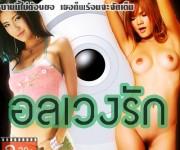 หนังไทย...อลเวงรัก