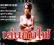 ตำนานหนังไทย...เล่นกับไฟ