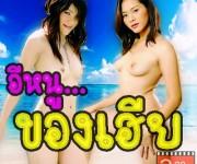หนังไทย...อีหนูของ...เฮีย