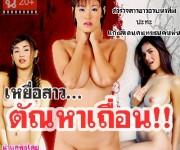 หนังไทย...น้องแนท เหยื่อสาวตัณหาเถื่อน