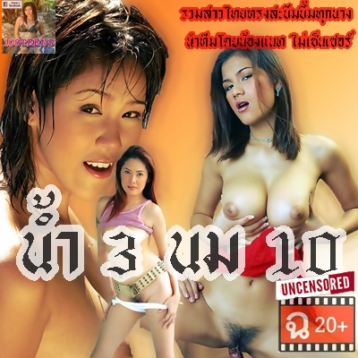 หนังไทย...น้ำ 3 นม 10 นำแสดงโดยน้องแนท