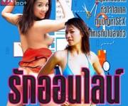 หนังไทย...รักออนไลน์