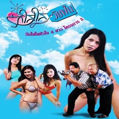 หนังไทย...รักใสใสหัวใจ 4 สาว โครงการ 3
